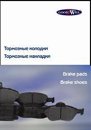 KATALOG_Break_pad_Shoe_GOODWILL__SMALL